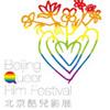 Beijing Queer Film Festival