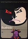 Bushido3.jpg