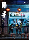 Days-Liang.jpg