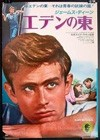 East Of Eden (1955)7.jpg