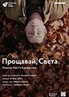 Goodbye-Sveta.jpg