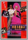 Hong Kong Night Club