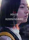 House-of-Hummingbird.jpg