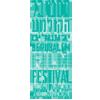 Jerusalem Film Festival