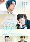 Love-Stage-2020.jpg