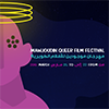 Mawjoudin Queer Film Festival