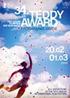 Teddy-Award-2020.png