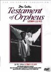 Testament Of Orpheus (1960)3.jpg