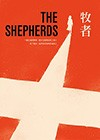 The-Shepherds.jpg