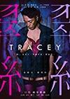 Tracey.jpg