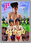 Ultimate Masturbation: Shigoki No Yama